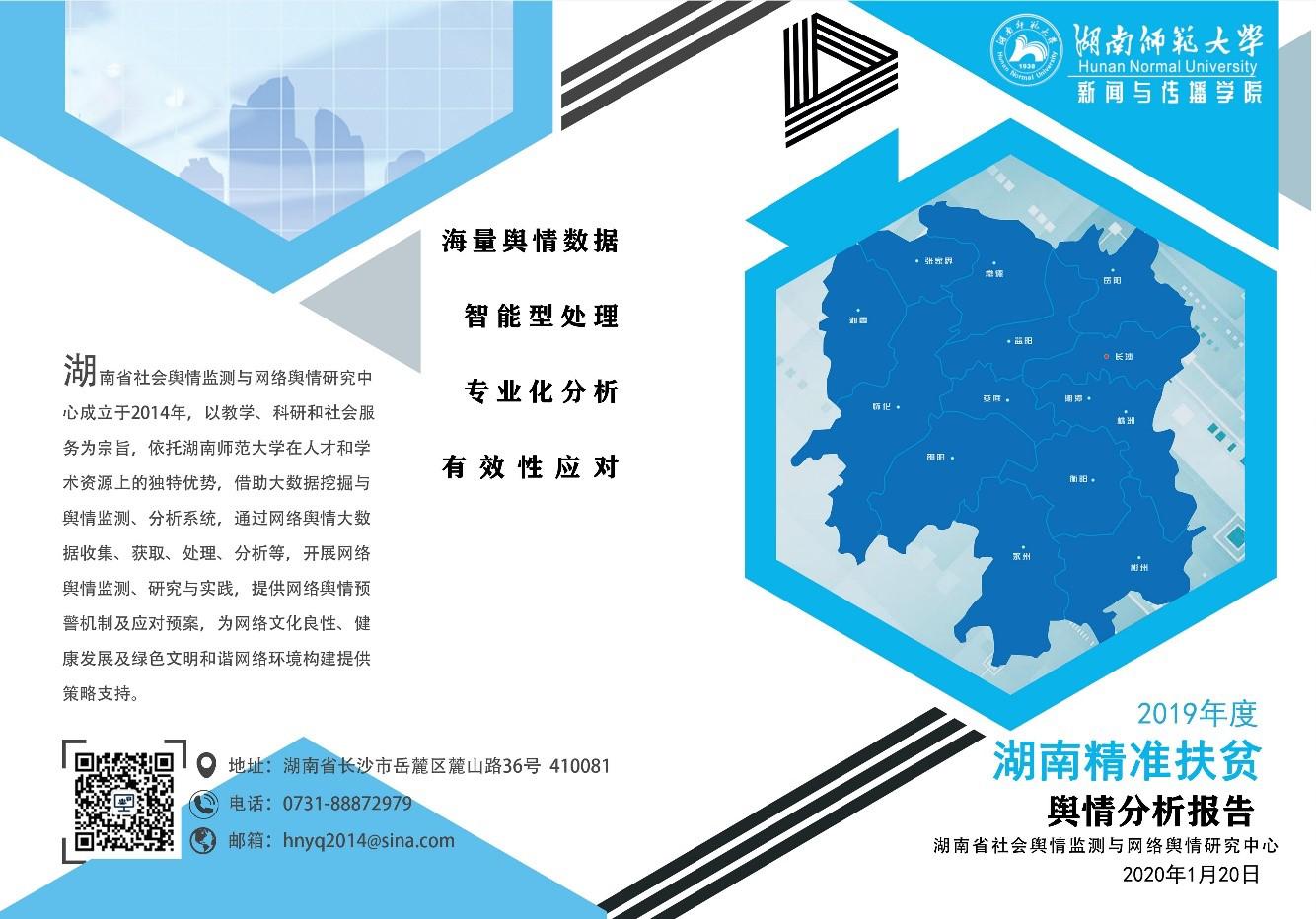 湖南研究机构发布2019年度精准扶贫舆情分析报告
