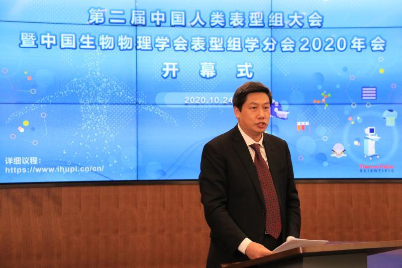 第二届中国人类表型组大会及第三届国际人类表型组研讨会开幕